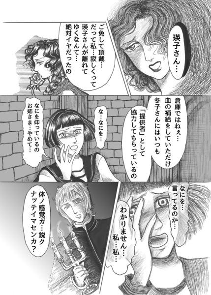 昭和初期女学生まんが_第2話page18.jpg