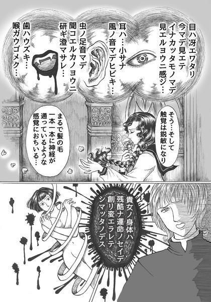 昭和初期女学生まんが_第2話page19.jpg