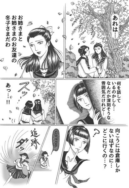 昭和初期女学生まんが_第2話page2.jpg