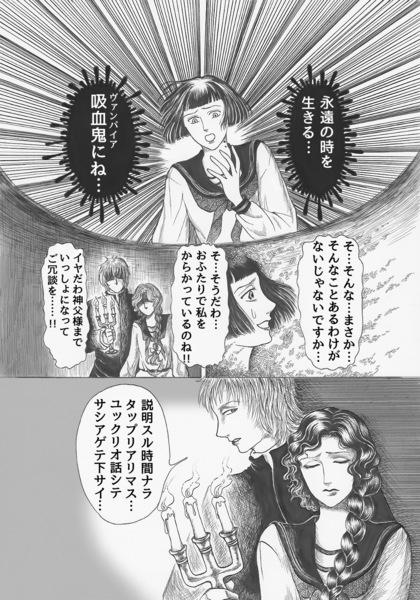 昭和初期女学生まんが_第2話page20.jpg