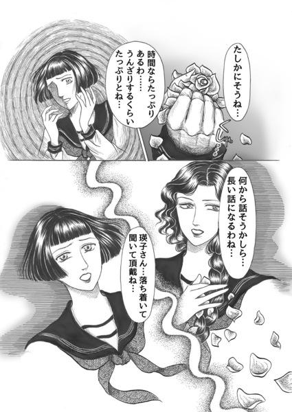 昭和初期女学生まんが_第2話page21.jpg