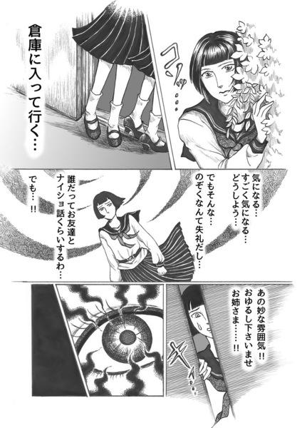 昭和初期女学生まんが_第2話page3.jpg