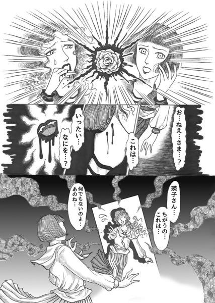 昭和初期女学生まんが_第2話page5.jpg