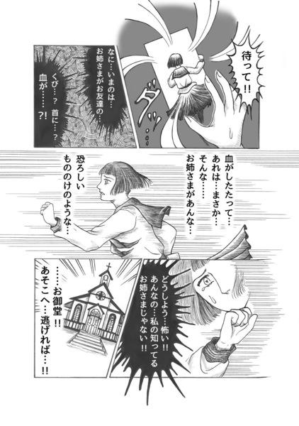 昭和初期女学生まんが_第2話page6.jpg