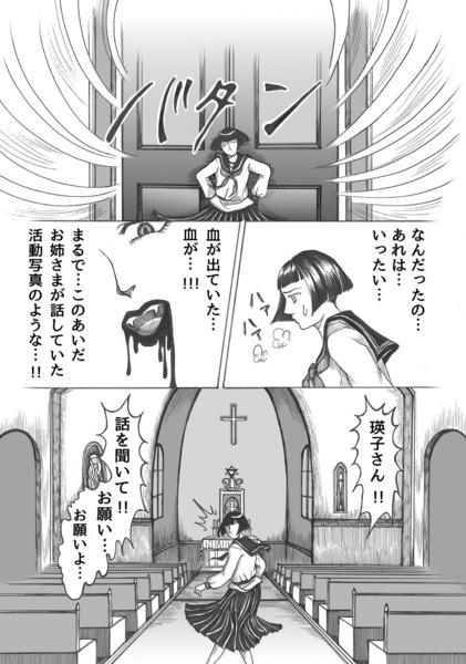 昭和初期女学生まんが_第2話page7.jpg
