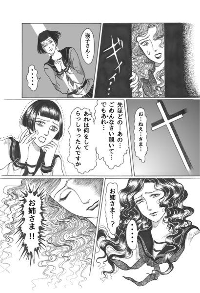 昭和初期女学生まんが_第2話page8.jpg