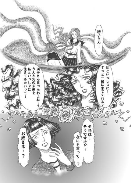 昭和初期女学生まんが_第2話page9.jpg