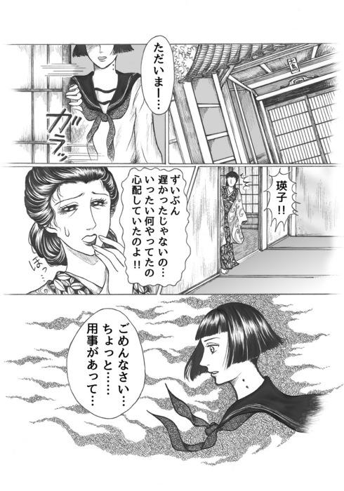 昭和初期女学生まんが_第3話page1.jpg