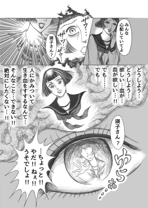 昭和初期女学生まんが_第3話page11.jpg