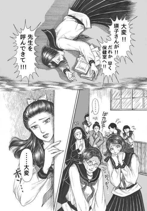 昭和初期女学生まんが_第3話page12.jpg