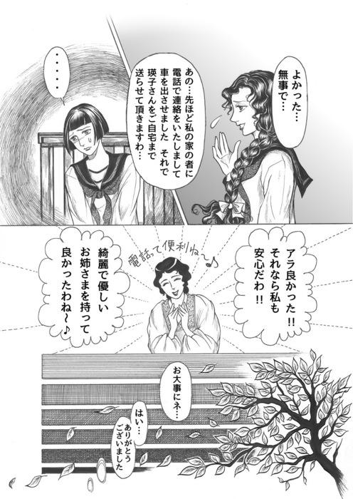昭和初期女学生まんが_第3話page16.jpg