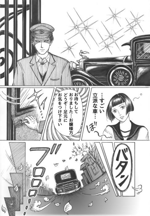 昭和初期女学生まんが_第3話page17.jpg