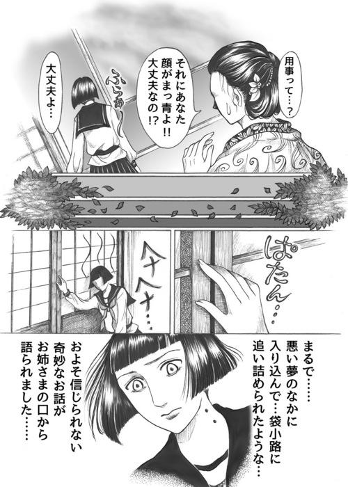 昭和初期女学生まんが_第3話page2.jpg