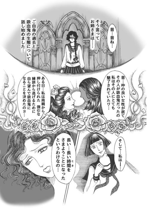 昭和初期女学生まんが_第3話page3.jpg