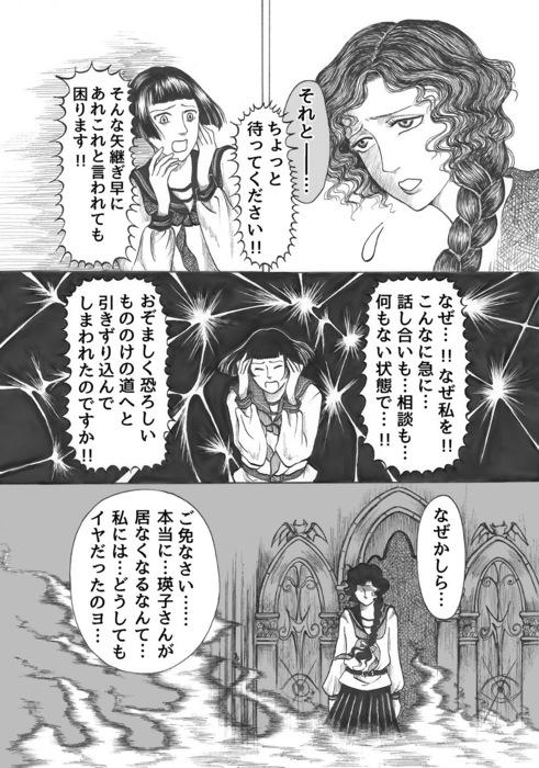 昭和初期女学生まんが_第3話page5.jpg