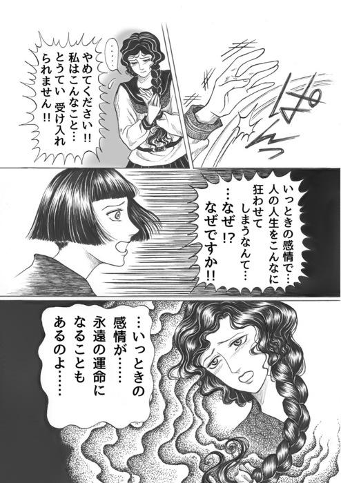 昭和初期女学生まんが_第3話page8.jpg