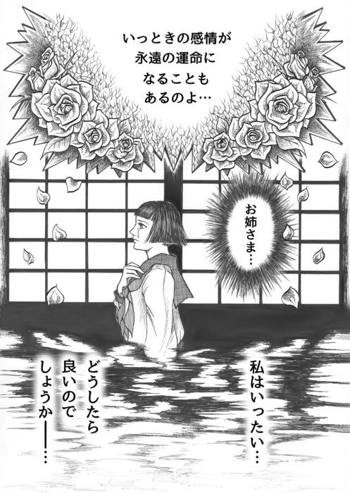 昭和初期女学生まんが_第3話page9.jpg