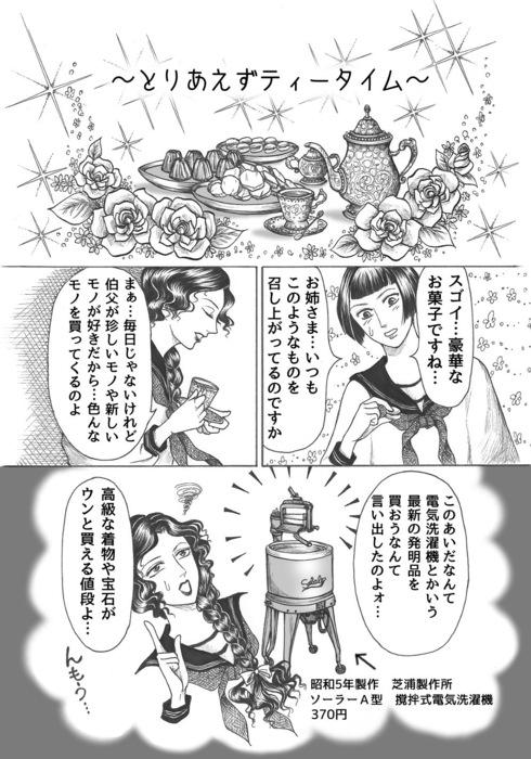 昭和初期女学生まんが_第4話page1.jpg