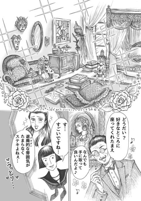 昭和初期女学生まんが_第4話page10.jpg