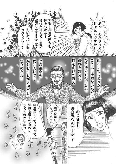 昭和初期女学生まんが_第4話page12.jpg