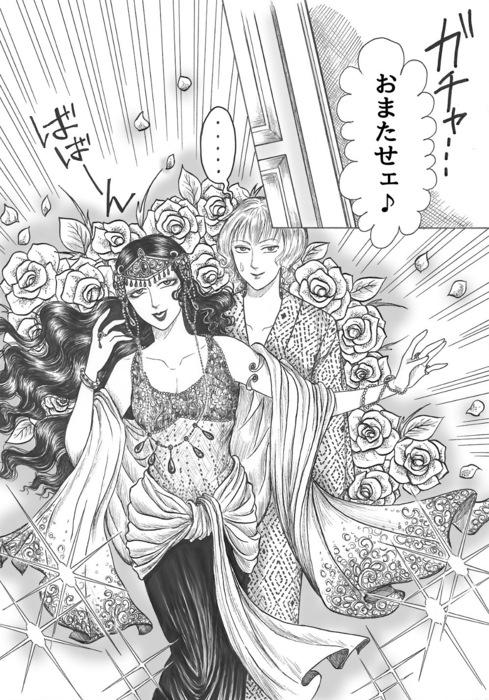 昭和初期女学生まんが_第4話page13.jpg