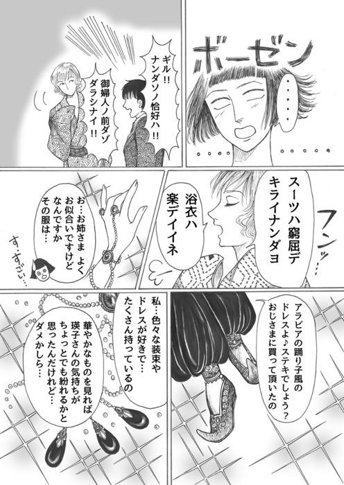 昭和初期女学生まんが_第4話page14.jpg