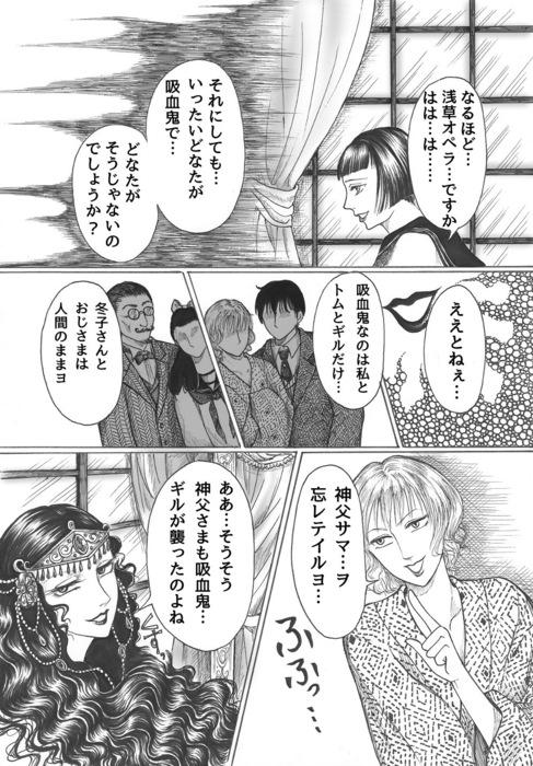 昭和初期女学生まんが_第4話page16.jpg