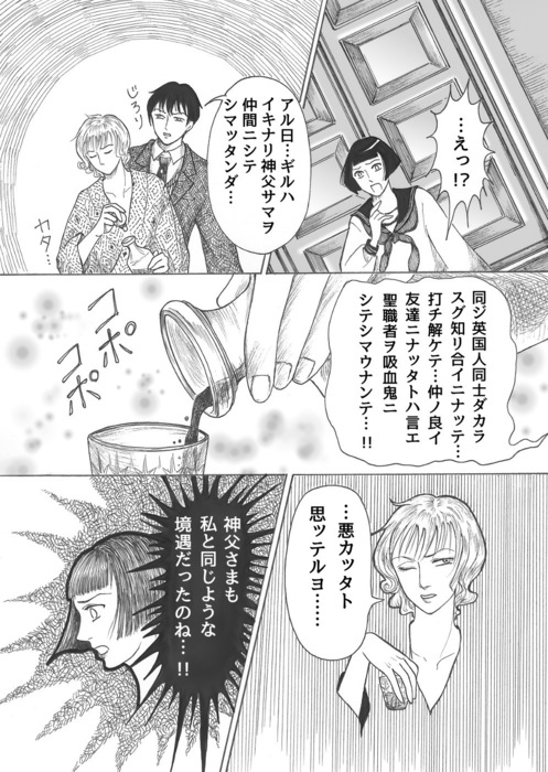 昭和初期女学生まんが_第4話page17.jpg