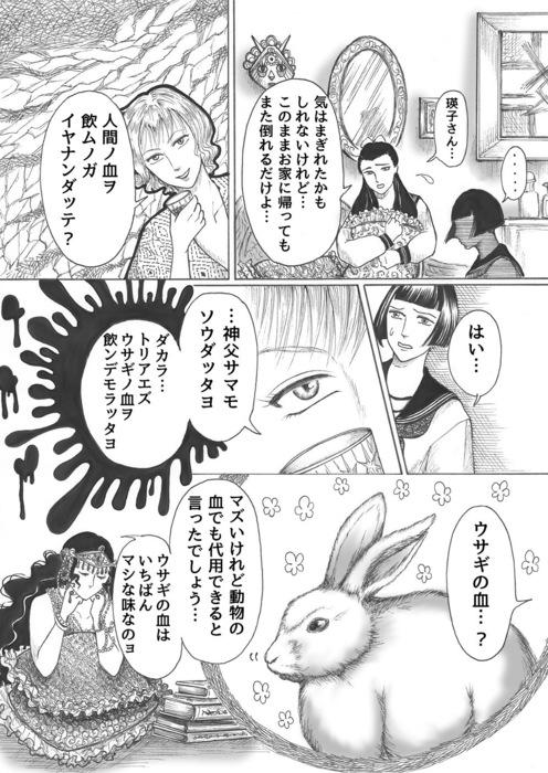 昭和初期女学生まんが_第4話page18.jpg