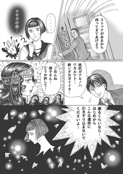 昭和初期女学生まんが_第4話page19.jpg