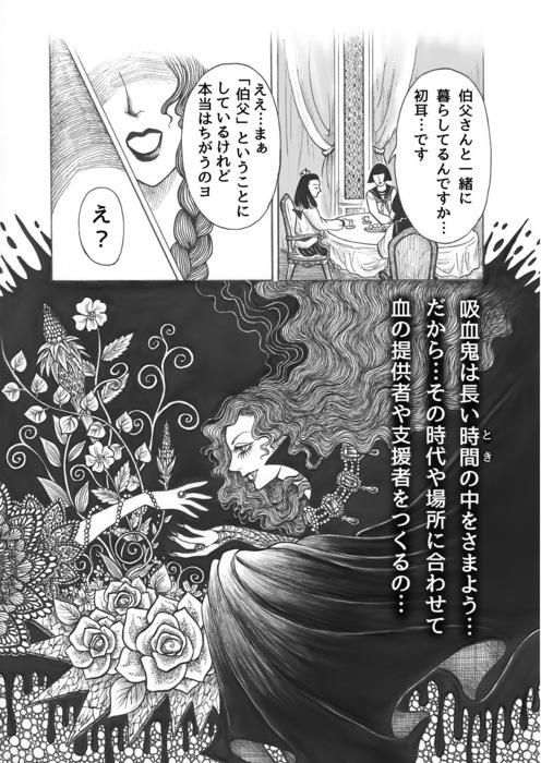 昭和初期女学生まんが_第4話page2.jpg