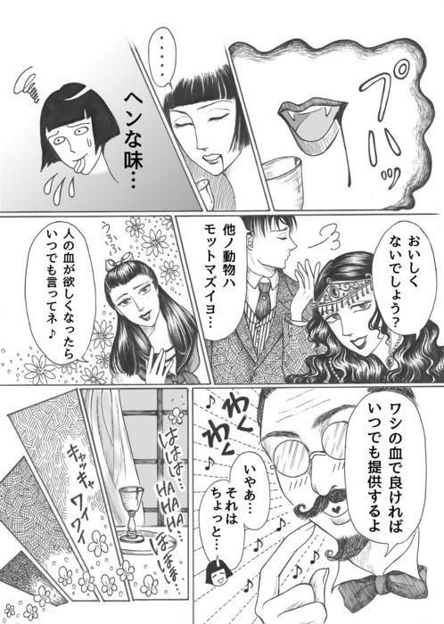 昭和初期女学生まんが_第4話page21.jpg