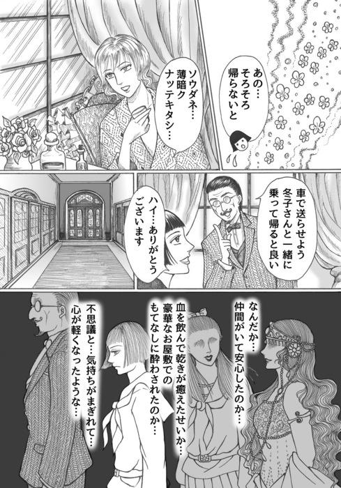 昭和初期女学生まんが_第4話page22.jpg
