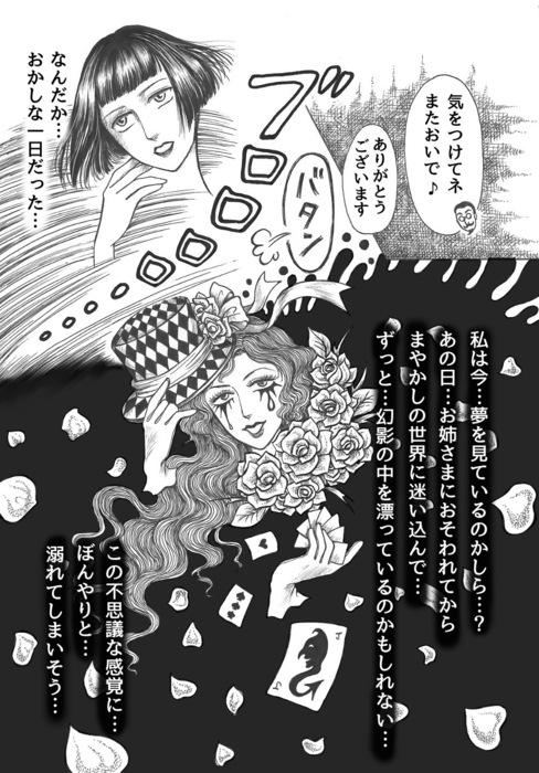 昭和初期女学生まんが_第4話page23.jpg