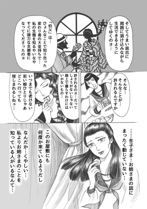 昭和初期女学生まんが_第4話page3.jpg