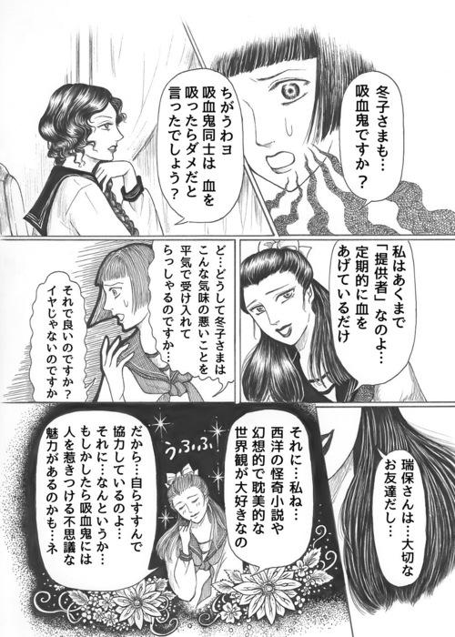 昭和初期女学生まんが_第4話page4.jpg