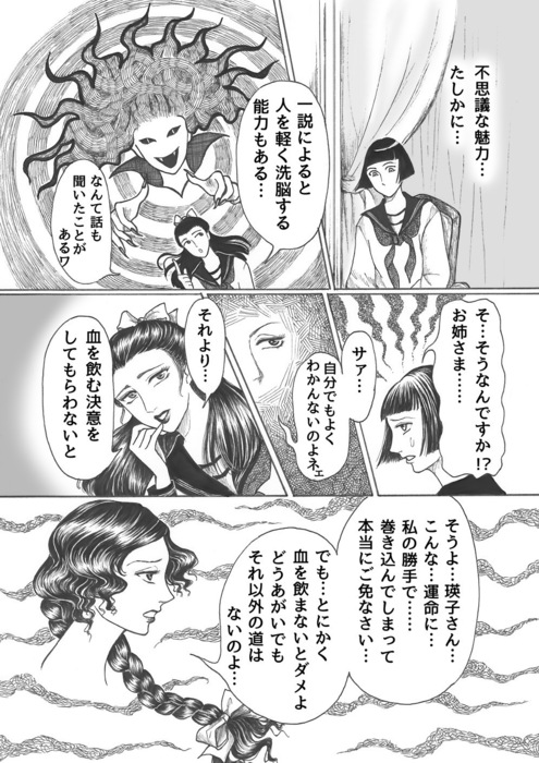 昭和初期女学生まんが_第4話page5.jpg
