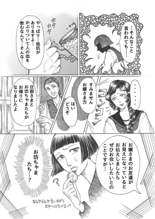 昭和初期女学生まんが_第4話page6.jpg