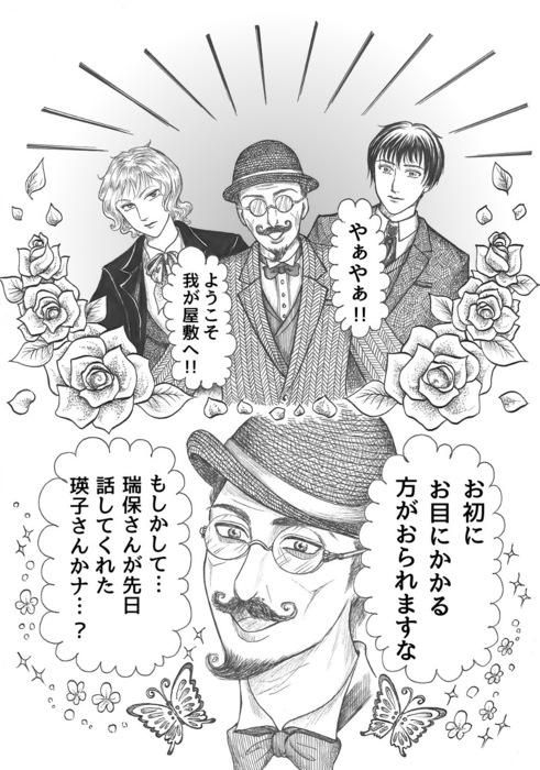 昭和初期女学生まんが_第4話page7.jpg