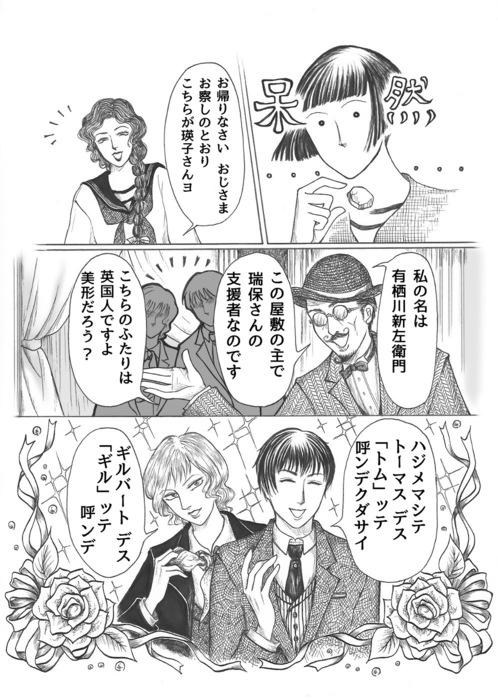 昭和初期女学生まんが_第4話page8.jpg