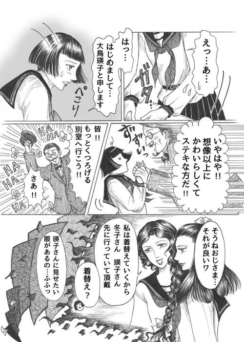 昭和初期女学生まんが_第4話page9.jpg