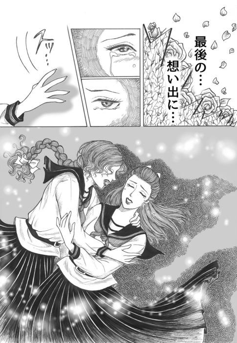 昭和初期女学生まんが_第5話page13.jpg