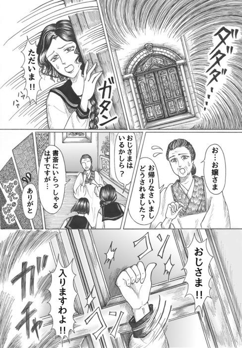 昭和初期女学生まんが_第5話page15.jpg