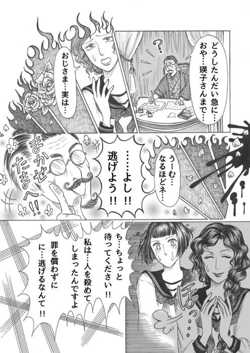 昭和初期女学生まんが_第5話page16.jpg