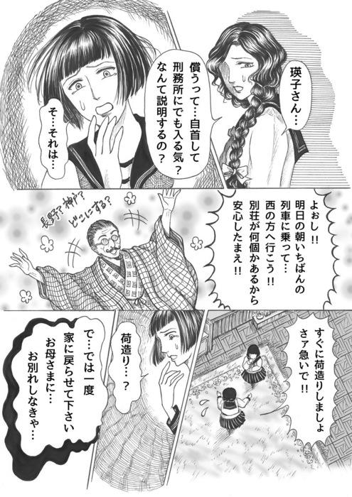 昭和初期女学生まんが_第5話page17.jpg