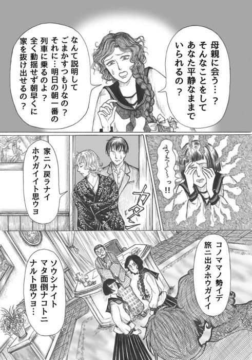 昭和初期女学生まんが_第5話page18.jpg