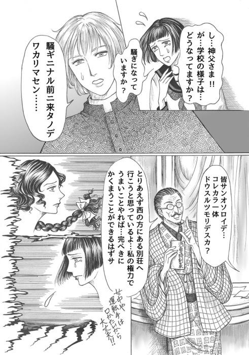 昭和初期女学生まんが_第5話page21.jpg