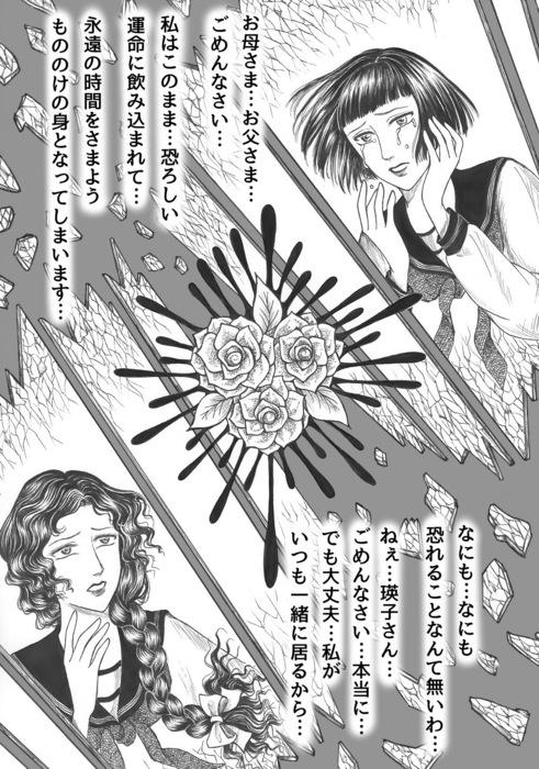 昭和初期女学生まんが_第5話page24.jpg