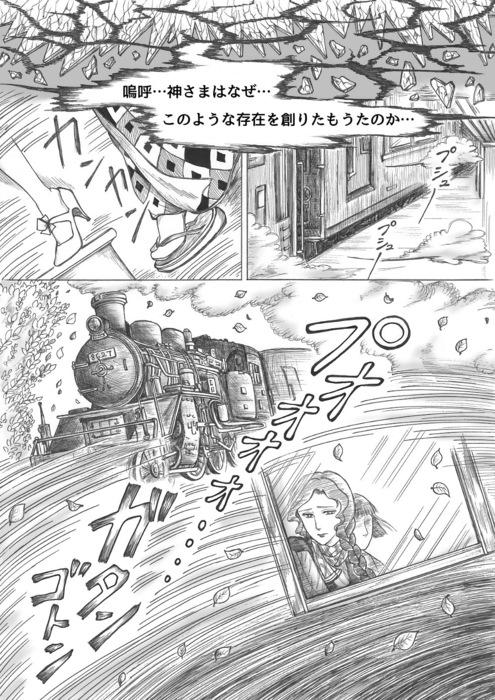 昭和初期女学生まんが_第5話page25.jpg