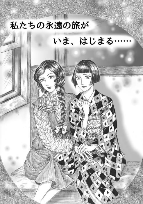 昭和初期女学生まんが_第5話page26.jpg